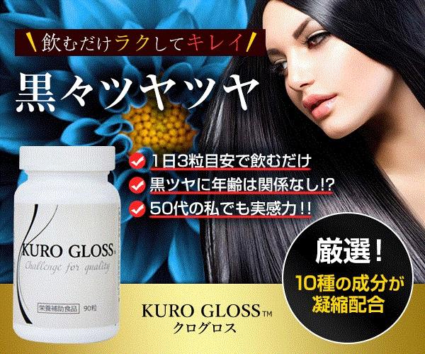 白髪サプリメント【KURO GLOSS】