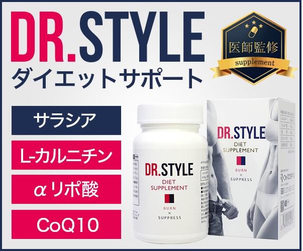 医師監修 ダイエットサポートサプリメント【DR.STYLE】