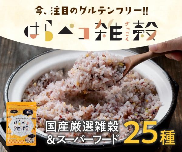 国内産22種雑穀+3種のスーパーフード★グルテンフリーの【はらペコ雑穀】
