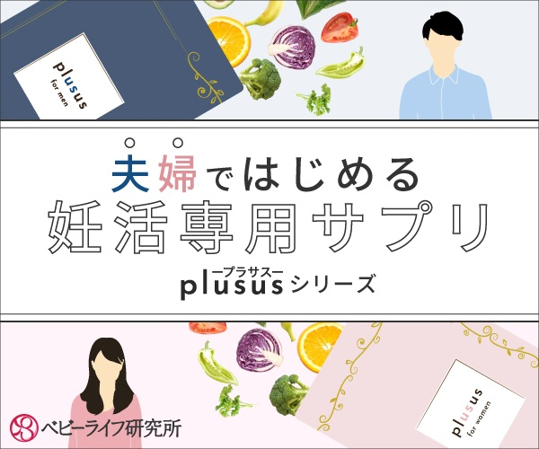 これから授かる夫婦のための葉酸妊活サプリメント「plusus」