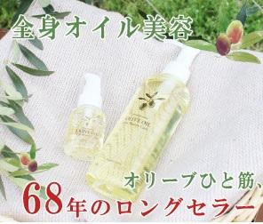 化粧用美容オリーブオイル