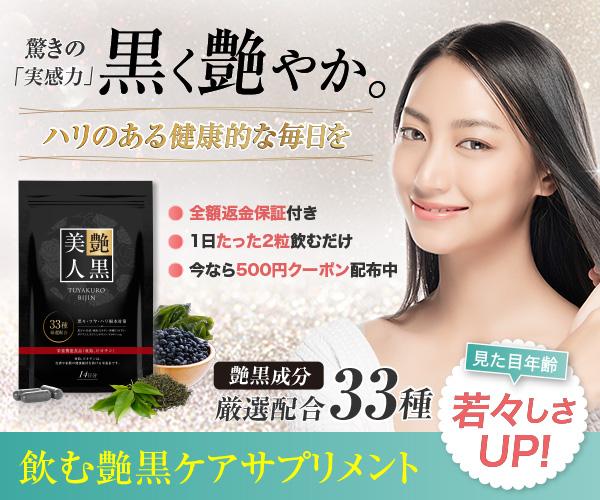 新しい白髪ケアサプリメント【艶黒美人】