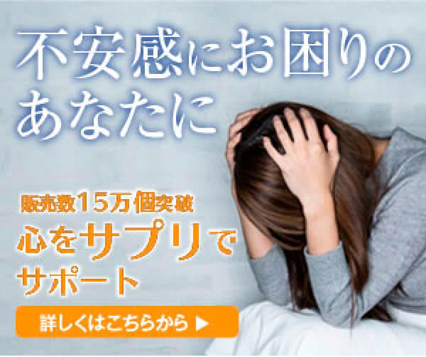 ストレスケアサプリ【ヌーススピリッツ】