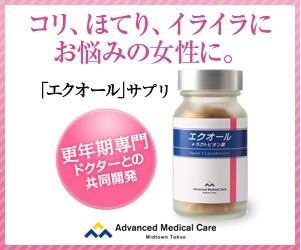 産婦人科医と共同開発で生まれた更年期サプリ【エクオール+ラクトビオン酸 】