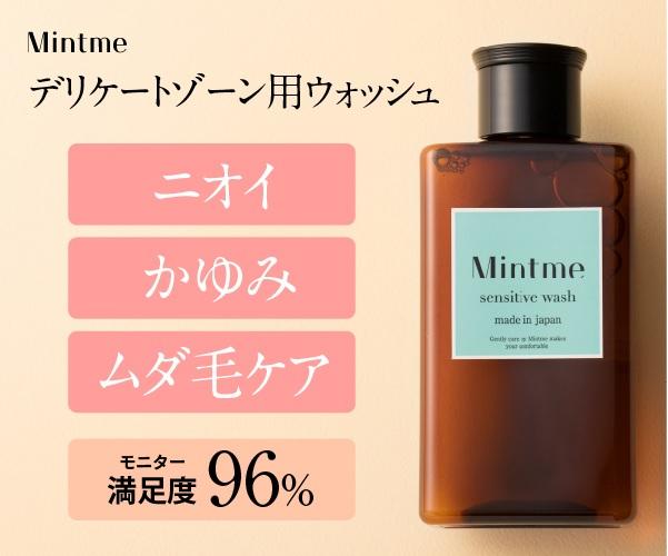 デリケートゾーンのニオイ、黒ずみ、かゆみを洗うだけでケア【Mintme】