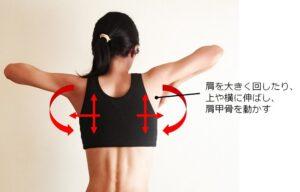①肩甲骨周りのエクササイズ・ストレッチ